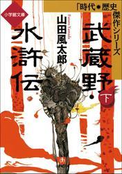 武蔵野水滸伝(下)