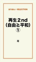 再生2nd(自由≧平和)1