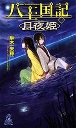 八王国記[一] 月夜姫