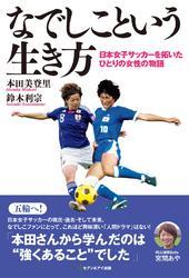 なでしこという生き方 ―日本女子サッカーを拓いたひとりの女性の物語
