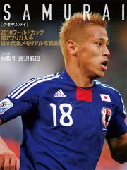 SAMURAI-2010ワールドカップ南アフリカ大会日本代表メモリアル写真集
