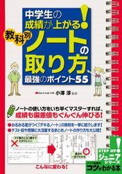 中学生の成績が上がる!教科別「ノートの取り方」 最強のポイント55