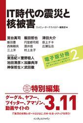 IT時代の震災と核被害 【第二部】ツールあるいはメディアとしてのIT 分冊2