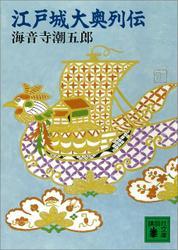 江戸城大奥列伝