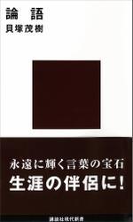 論語 現代に生きる中国の知恵