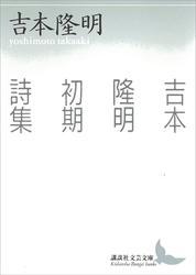 吉本隆明初期詩集