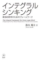 インテグラル・シンキング ――統合的思考のためのフレームワーク