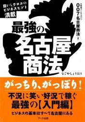 最強の「名古屋商法」 入門編