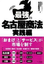 最強の「名古屋商法」 実践編