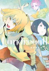 Landreaall: 36【電子限定描き下ろしイラスト付】