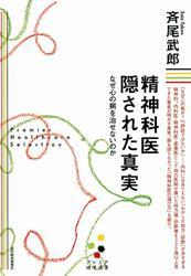精神科医 隠された真実(プレミア健康選書)