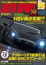 AUTO SPORT(オートスポーツ) (No.1326)