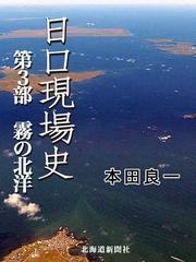 日ロ現場史 第3部 霧の北洋