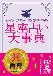 ムーン・プリンセス妃弥子の星座占い大事典 魚座
