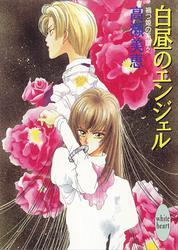 白昼のエンジェル 禍つ姫の系譜(2)