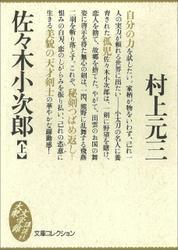 佐々木小次郎(上)