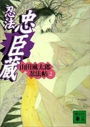 忍法忠臣蔵 山田風太郎忍法帖(2)