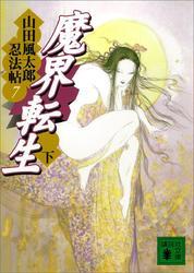 魔界転生 下 山田風太郎忍法帖(7)