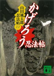 かげろう忍法帖 山田風太郎忍法帖(12)