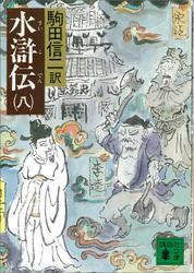 水滸伝(八)