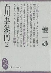 石川五右衛門(下)