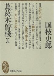 蔦葛木曽棧(上)