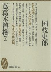 蔦葛木曽棧(下)