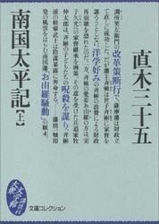 南国太平記(上)