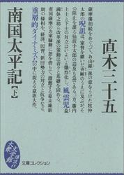 南国太平記(下)