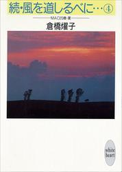 続・風を道しるべに…(4) MAO 20歳・夏