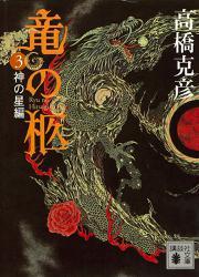 竜の柩(3) 神の星編