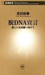 脱DNA宣言―新しい生命観へ向けて―