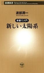 ―新書で入門―新しい太陽系