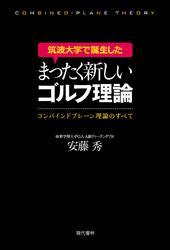 筑波大学で誕生したまったく新しいゴルフ理論