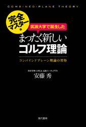 筑波大学で誕生したまったく新しいゴルフ理論《完全マスター編》