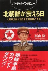 バーチャルインタビュー 北朝鮮が震える日 人民軍元帥が語る金王朝崩壊の予兆
