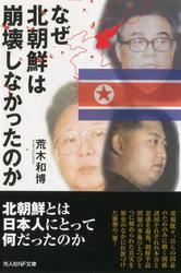 なぜ北朝鮮は崩壊しなかったのか 日本の鏡としての北朝鮮