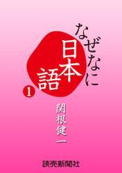 なぜなに日本語1 2010年春夏編