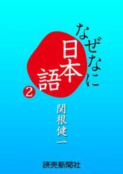 なぜなに日本語2 2010~11年秋冬編