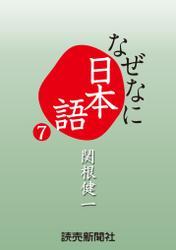 なぜなに日本語7 2013年春夏編