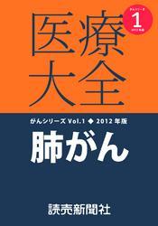 医療大全がんシリーズ1 2012年度版 肺がん