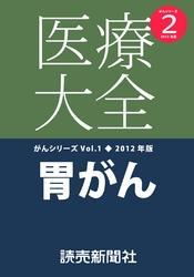 医療大全がんシリーズ2 2012年度版 胃がん
