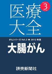 医療大全がんシリーズ3 2012年度版 大腸がん