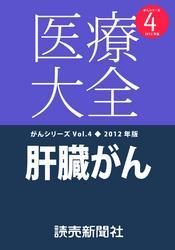 医療大全がんシリーズ4 2012年度版 肝臓がん