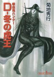 吸血鬼ハンター23 D―冬の虎王