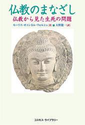 仏教のまなざし ――仏教から見た生死の問題