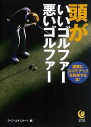 頭がいいゴルファー悪いゴルファー 確実にスコア・アップを約束する本!