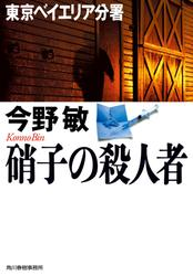 硝子の殺人者 東京ベイエリア分署