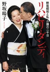 リハビリ・ダンディ 野坂昭如と私 介護の二千日