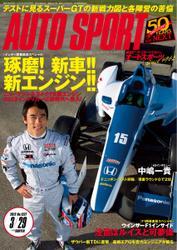 AUTO SPORT(オートスポーツ) (No.1327)